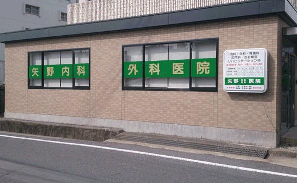 矢野内科外科医院の画像