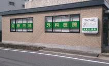 矢野内科外科医院
