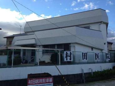 村田医院の画像1