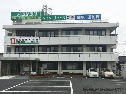 米田診療所の画像