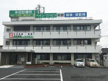 米田診療所の画像1