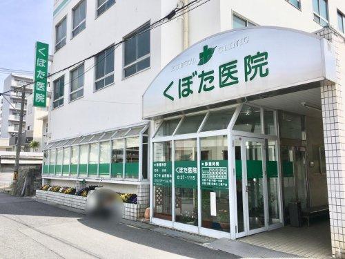 くぼた医院の画像