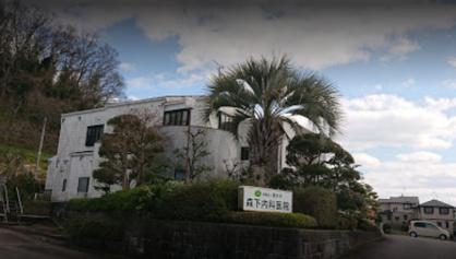 森下内科医院の画像1