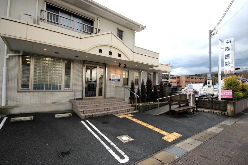 医療法人風天会 森医院の画像