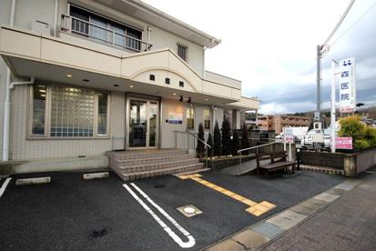 医療法人風天会 森医院の画像1
