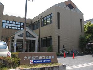 大和高田市立図書館の画像1