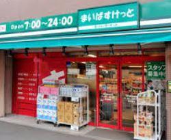 まいばすけっと松原駅前店の画像1