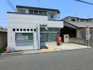 橿原曽我郵便局の画像1