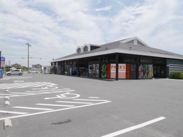 パークス富田店の画像1