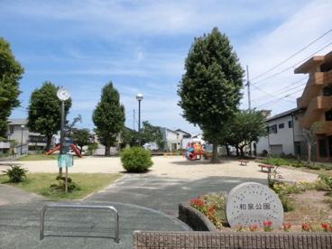 和泉公園の画像1
