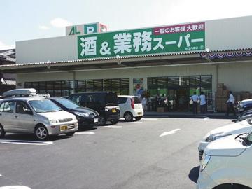 業務スーパー&酒のケント 近江八幡店の画像1