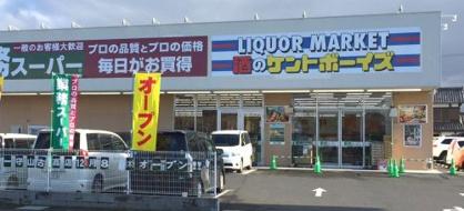 業務スーパー&酒のケント 草津駅前店の画像1