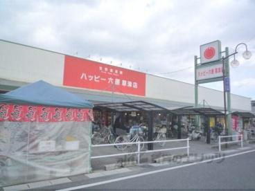 ハッピー六原草津店の画像1