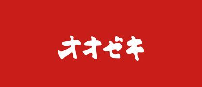 オオゼキ上野毛店の画像1