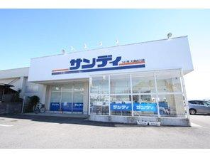 サンディ大津衣川店の画像1