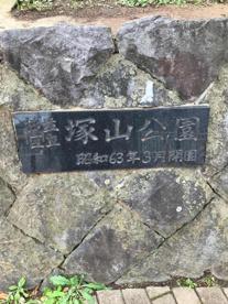 塚山公園の画像3