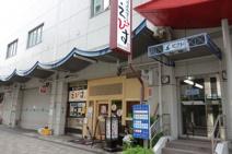 魚河岸のすし えびす ピフレ新長田店