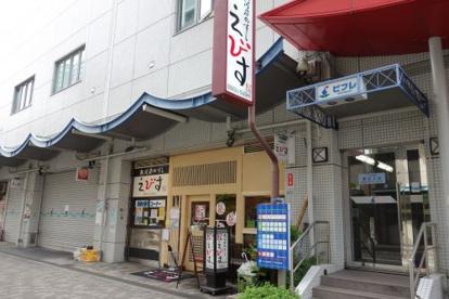 魚河岸のすし えびす ピフレ新長田店の画像1