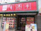 中華料理 居酒屋 香港亭 赤羽店