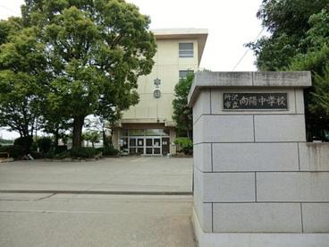 所沢市立向陽中学校の画像1