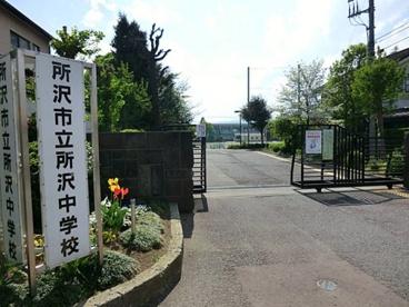 所沢中学校の画像1