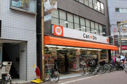 100円ショップキャンドゥ池上店の画像1