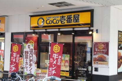 カレーハウスCoCo壱番屋ARROW池上店の画像1