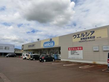 ウエルシア 新発田本町店の画像1