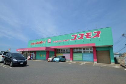 ディスカウントドラッグコスモスひびきの店の画像1