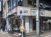 すし松蒲田1号店