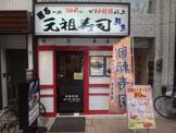 廻る元祖寿司 京急蒲田店