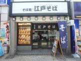 江戸そば 蒲田東口店