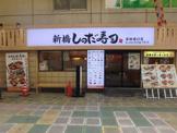 新橋しのだ寿司 蒲田西口店