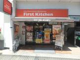 ファーストキッチン 蒲田東口店
