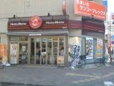 ほっともっと蒲田西口店