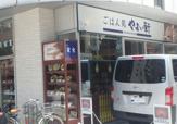 やよい軒 蒲田店
