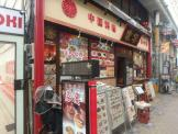 中華料理 家宴 京急蒲田西口店