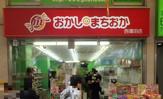 おかしのまちおか西蒲田店