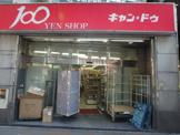 キャンドゥ 蒲田2号館店