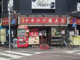 つけ麺大王蒲田東口店
