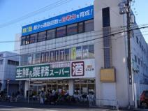 業務スーパー 藤井寺駅前店