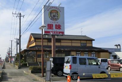 里味 新発田店の画像1