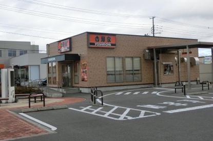 吉野家 フレスポ新発田店の画像1