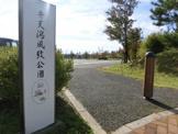 弁天潟風致公園