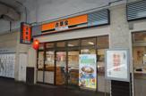 吉野家JR兵庫駅前店