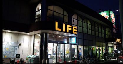 ライフ御崎店の画像1