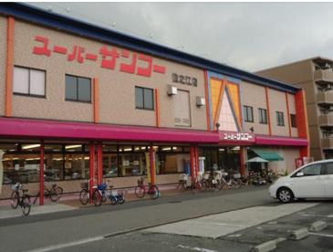 スーパーサンコー住之江店の画像1