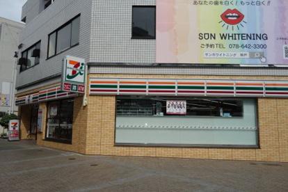 セブンイレブン神戸腕塚町店の画像1