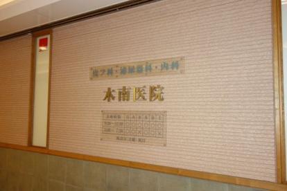 小南医院の画像1