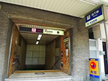 大阪市営地下鉄谷町線「阿倍野駅」の画像1